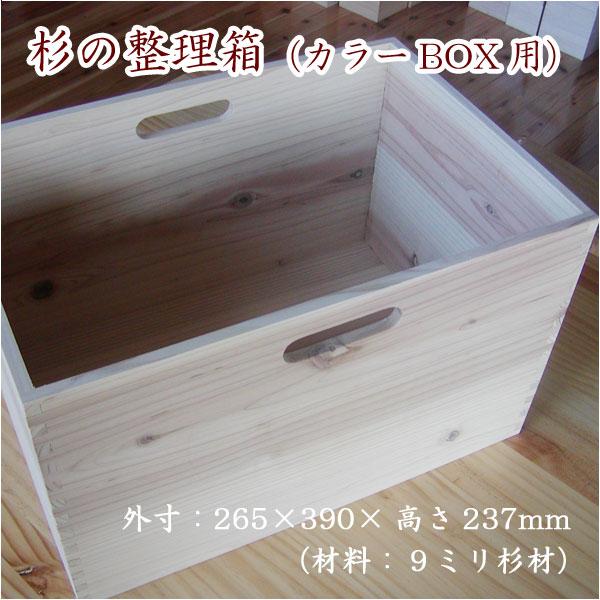 ハイクオリティ 正規激安 杉収納ボックス カラーボックス用 外寸:265×390×H237mm キャスター無し