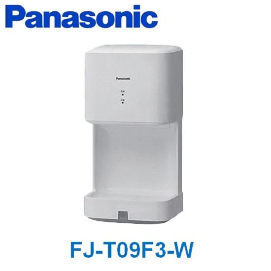 FJ-T09F3-W ハンドドライヤー パナソニック パワードライ コンパクト形 水受け有 ジェット温風タイプ 壁掛け式 エアータオル ジェットタオル ホワイト