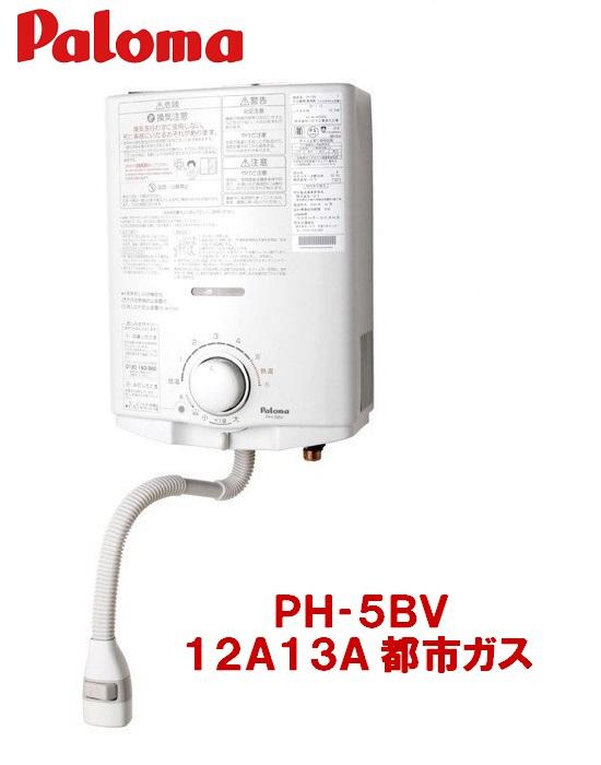 PH-5BV 12A13A (都市ガス用) Paloma 瞬間ガス湯沸器 (パロマ) 5号 ガス湯沸器 ガス湯沸器 (小型湯沸器) (小型湯沸器) 元止式 瞬間ガス湯沸器, サンフォニックス:3f41f938 --- officewill.xsrv.jp