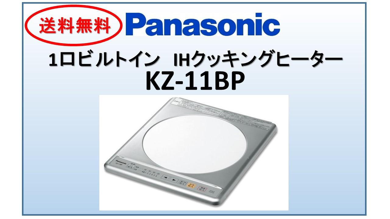 パナソニック IHクッキングヒーター KZ-11BP 1口ビルトインタイプ (100V) 幅31.8cm ステンレストップ【送料無料(北海道・九州・沖縄・離島除く)】 ※注:卓上型ではありません