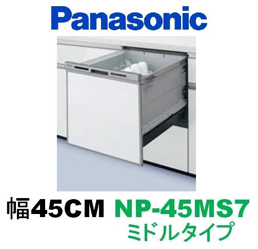 NP-45MS7S パナソニック 食器洗い乾燥機 M7シリーズ 幅45cm 約5人分 (容量40点) ミドルタイプ ビルトイン 食洗機 食器洗い機 エコナビ ドアパネル型 シルバー 食器洗浄機
