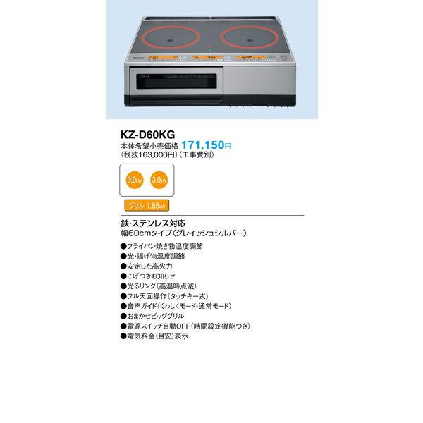 KZ-D60KG パナソニック Panasonic 据置 IHクッキングヒーター 60cm エコナビ搭載 2口IH 鉄・ステンレス対応 【(北海道・九州・沖縄・離島は除く)】