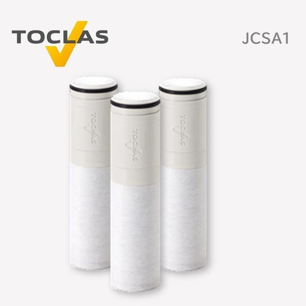 JCSA1 トクラス(TOCLAS) 浄水カートリッジ(3個入り) 浄水器内臓シャワー混合水栓用 (旧 ヤマハ)
