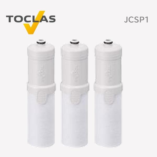 JCSP1 トクラス(TOCLAS) 浄水カートリッジ(3個入り) 浄水器内臓シャワー混合水栓用 (旧 ヤマハ)