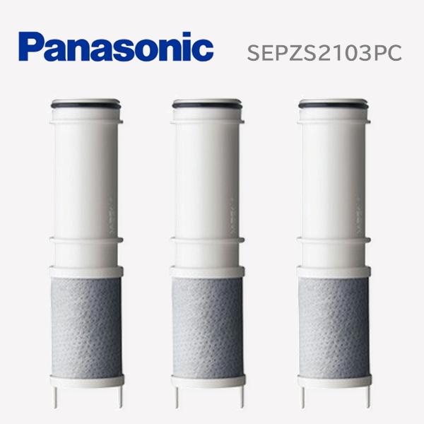 送料無料(北海道・九州・沖縄・離島除く) 平日午前中までの決済確認にて当日発送 (在庫あり) SEPZS2103PC (3本入り) パナソニック Panasonic 浄水栓交換用カートリッジ (別品番・同等品番:PZS2103PC)