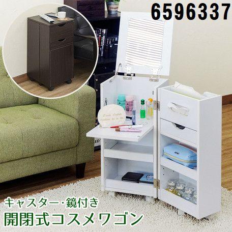 開閉式コスメワゴン ドレッサー コスメボックス ドレッサー 鏡台 ミラー 収納 シンプル 木製 コスメワゴン メイクボックス ワイド(代引不可)サカベ6596337