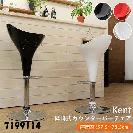 Kent 昇降式 カウンターバー チェア 可愛い 光沢 おしゃれ デザイン インテリア イス かわいい ダイニングチェア 椅子サカベ 7199114