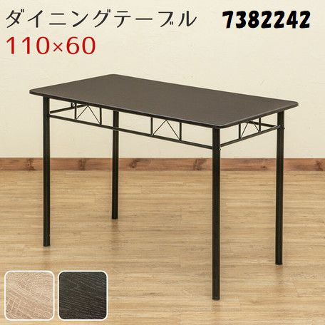 ダイニング テーブル 110x60 センターテーブル 長方形デスク 仕事机 勉強 サカベ 7382242
