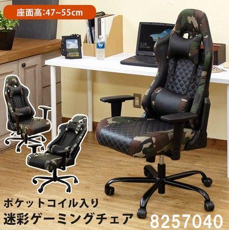 迷彩 ゲーミング チェア PC チェア パソコン 椅子 イスリクライニング サカベ8257040