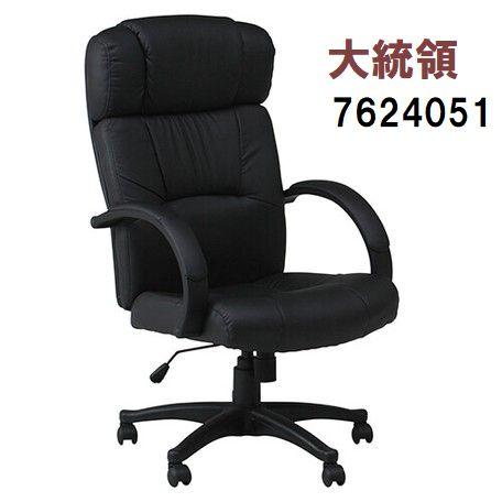 オフィス パソコン チェア 大統領 肘掛け付き リラックス 会社 プライベート 椅子イス 不二7624051