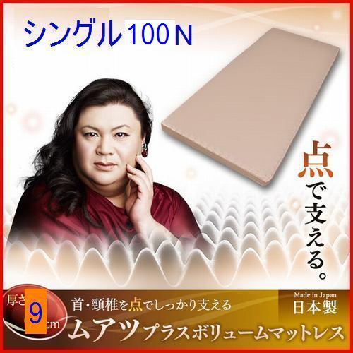 用西川muatsu被褥muatsu 2形式100单人偏深的结实的躺的感觉100N/90mm 2层、无膜尿烷在透气性提高Matsuko Deluxe熟悉的垫子金额反论日本制造昭和西川muatsumatto N100 matsuko