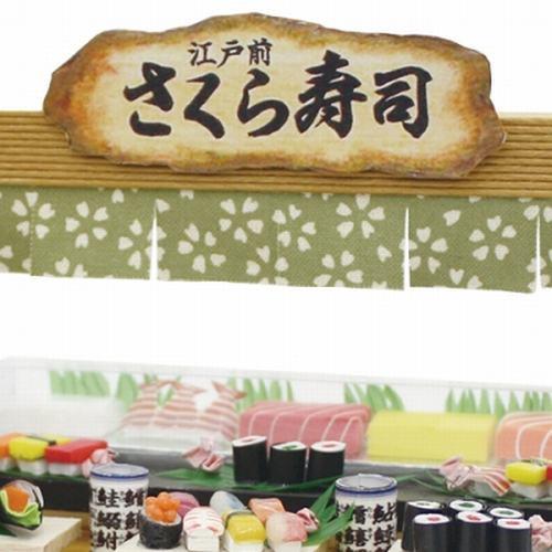 寿司店比利的手制的多尔房屋配套元件寿司店比利多尔房屋配套元件雏形房屋雏形多尔手制的房屋比利多尔房屋配套元件