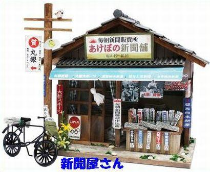 Kirinkan Billy S Handmade Dollhouse Kit Showa Series Newspaper
