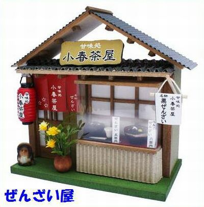 Kirinkan Shop Japanese Style Series ぜんざい Shop Billy Doll S