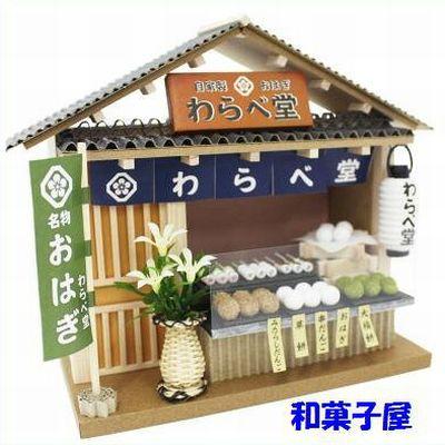 Kirinkan Shop Japanese Style Series Japanese Sweet Shop Billy