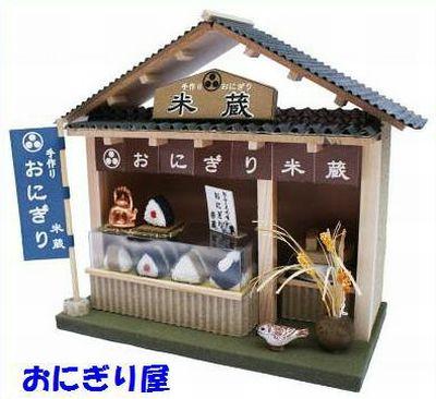 Kirinkan Shop Japanese Style Series Rice Ball Shop Billy Doll S