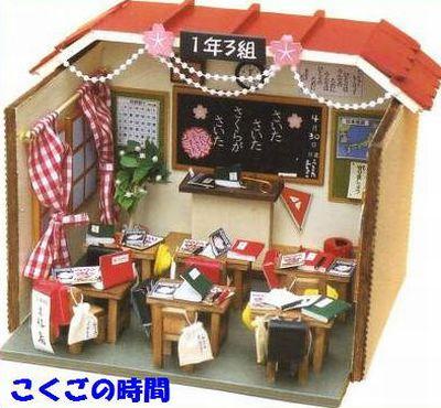 Kirinkan Billy Handmade Dollhouse Kit Elementary School Kit
