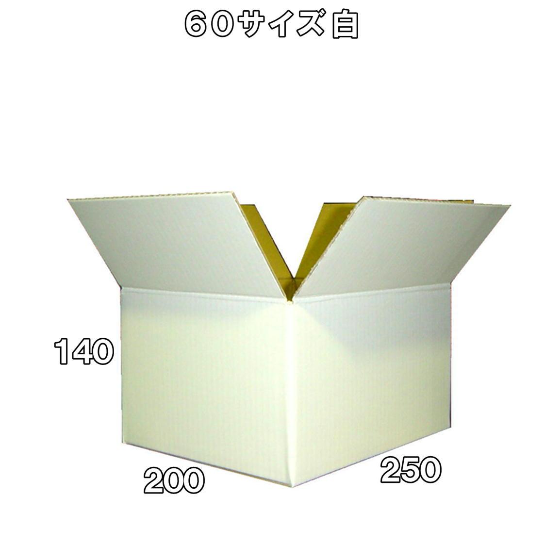 宅急便 大幅値下げランキング 宅配便 ゆうパック60サイズ白段ボール箱10枚 白さが品物を際立たせます あす楽 箱 10枚※この商品はヤマト運輸での配送です※ ダンボール 60サイズ 白 大決算セール