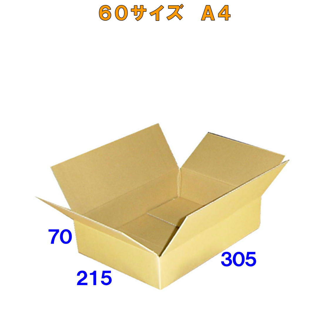 送料無料 60サイズ段ボール箱100枚 A4対応です 宅急便 宅配便 ゆうパックに あす楽 本店 贈答品 箱 ダンボール 100枚 底面 A4※この商品はヤマト運輸での配送です※ 60サイズ