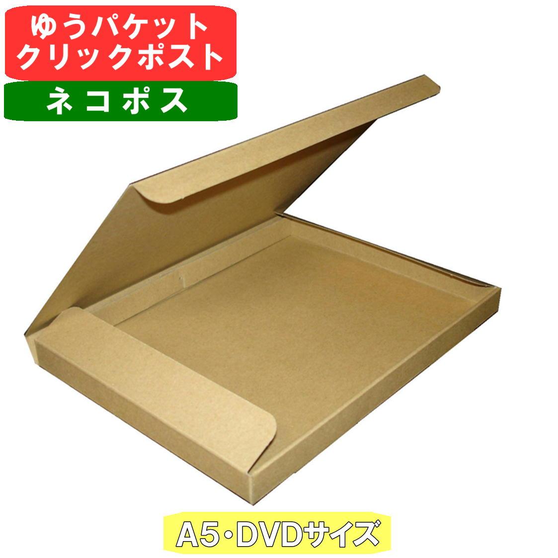 【送料無料】メール便 A5・DVD 用 ダンボール/段ボール 400枚※西濃運輸での配送となります※※沖縄と離島は対象外となります※