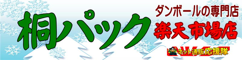 桐パック 楽天市場店:ダンボール箱(段ボール箱)・梱包資材を扱うお店です。