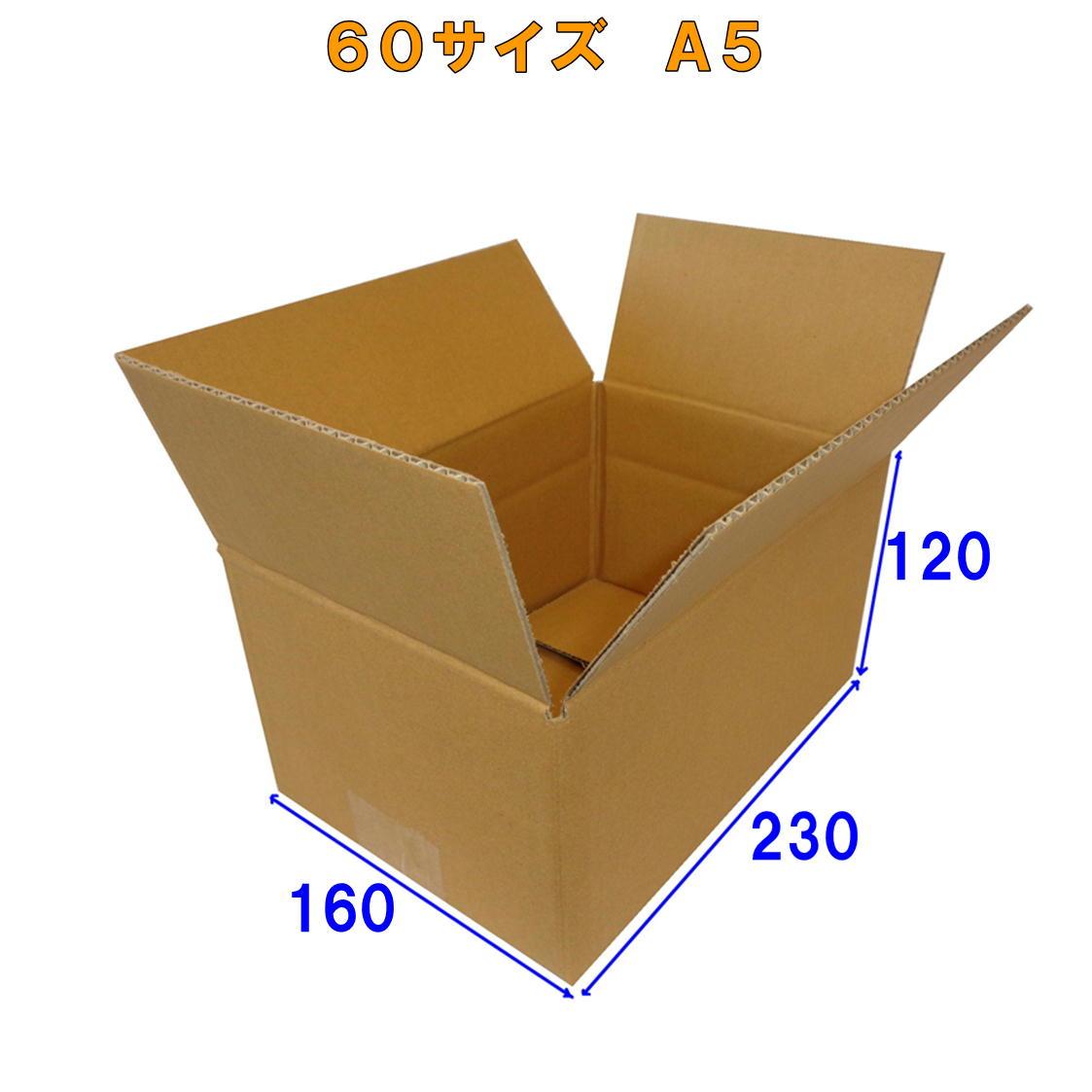 送料無料 全商品オープニング価格 宅急便 宅配便 ゆうパック60サイズ対応段ボール箱200枚 A5対応です 高さ変更できます あす楽 60サイズ ダンボール 便利線入り※この商品はヤマト運輸での配送です※ 箱 底面A5 200枚 お気に入