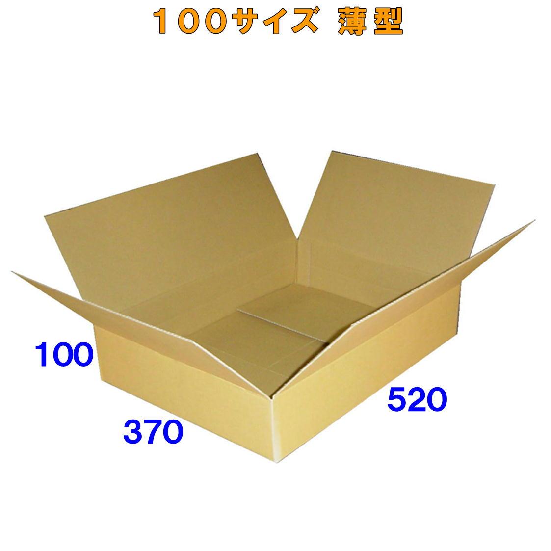 ※この商品は西濃運輸での配送です※※沖縄と離島は対象外となります※ 法人様向け SALE開催中 100サイズ ダンボール 薄型 箱 40枚 便利線入り 贈り物