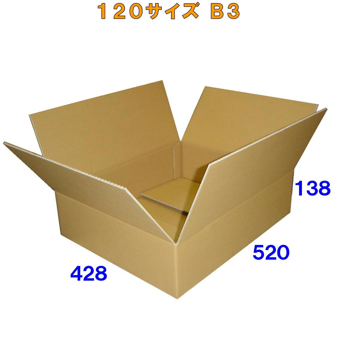 宅急便 宅配便 ゆうパック120サイズ対応段ボール 段ボール 20枚 底面B3対応 ダンボール 代引き不可 120サイズ ※この商品は西濃運輸配送です※ 法人様向け 20枚5ミリ厚 B3 レビューを書けば送料当店負担 ダンボール箱