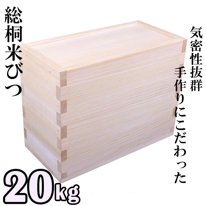 【加茂総桐箪笥】【送料無料】【20kg用】【桐米びつ スライド式 厚板で大事なお米を守ります 新米の美味しさ長続き】