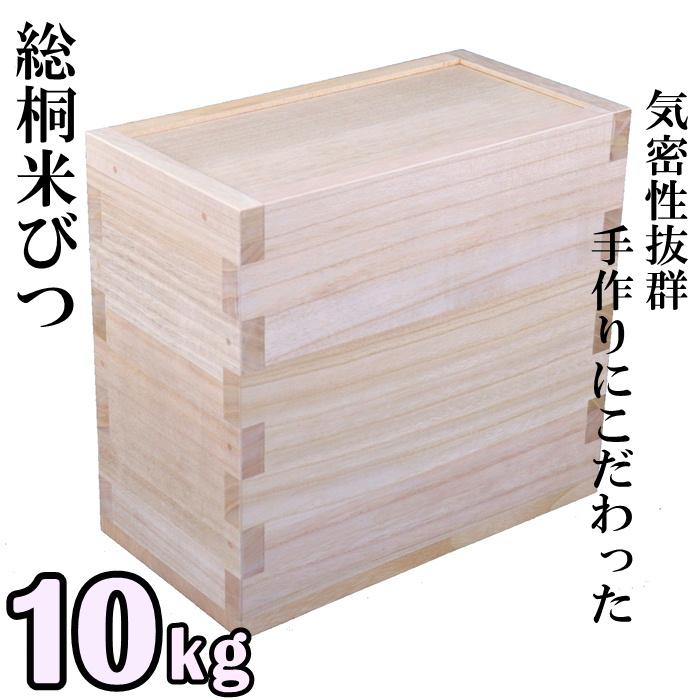 梅雨 虫 湿気対策 桐 米びつ【SALE 10%OFF 送料無料】10kg桐米びつ スライド式