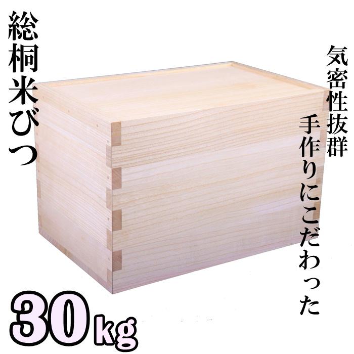 梅雨 虫 湿気対策 桐 米びつ【SALE 10%OFF 送料無料】30kg桐米びつ スライド式