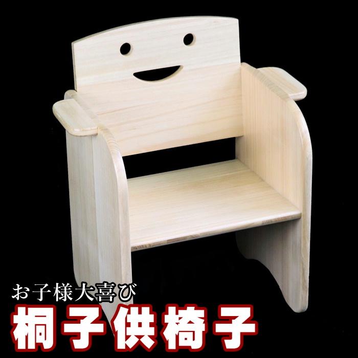 【送料無料】【桐 ローチェア ダイニングチェア キッズチェア】桐子供椅子