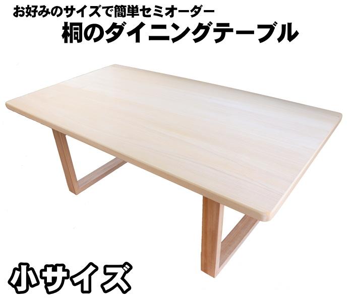 【セミオーダー】【小サイズ】【送料無料】4~6人掛け 桐ダイニングテーブル 小サイズ