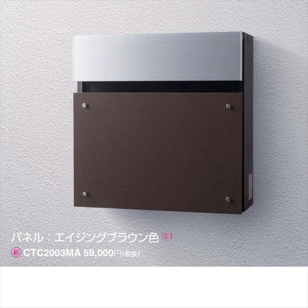 日本最級 FF フェイサスFF フラットタイプ パネル:エイジングブラウン CTCR2003MA 『郵便ポスト』 パナソニック FASUS エイジングブラウン(茶):エクステリアのプロショップ キロ-エクステリア・ガーデンファニチャー