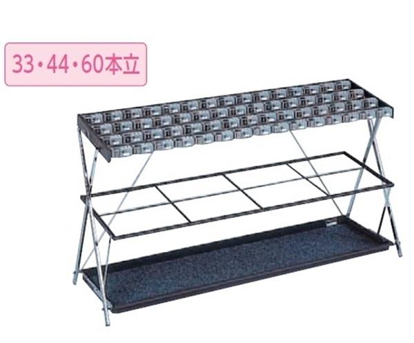 ミヅシマ工業 業務用 カギ付き折り畳み式傘立て XD-60 60本立 231-0280 『傘立て』