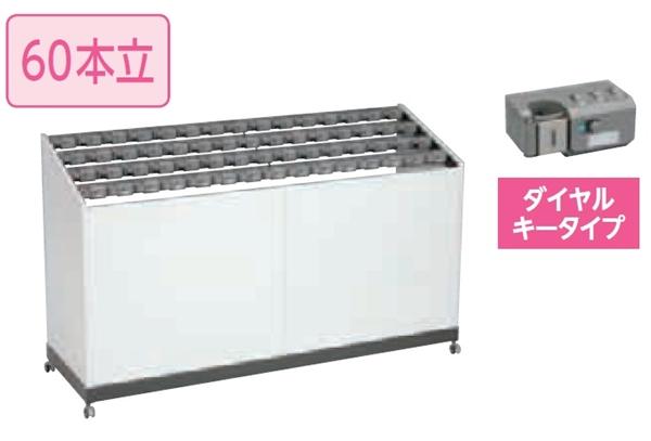 ミヅシマ工業 業務用 レインスタンドPC-60D 60本立 231-0250 『傘立て』