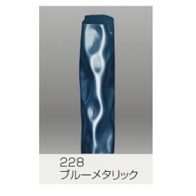 サンポール 3Dサーフェイスボラード V-F140U ブルーメタリック