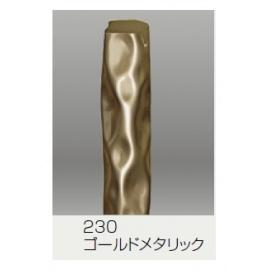 サンポール 3Dサーフェイスボラード V-F140U ゴールドメタリック
