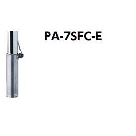 サンポール ピラー ステンレス製 クサリ内蔵 PA-7SFC-E