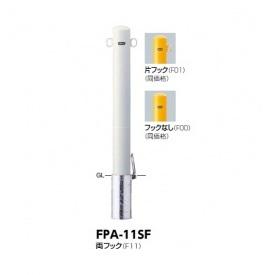 サンポール ピラー スチール製 ピラー FPA-11SF スチール製 FPA-11SF, 八尾市:ee10e098 --- sunward.msk.ru