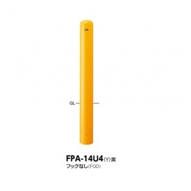 サンポール ピラー スチール製 埋込400シリーズ FPA-14U4 黄色