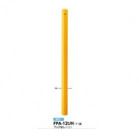 サンポール ピラー スチール製 ロングピラー FPA-12UH 黄色