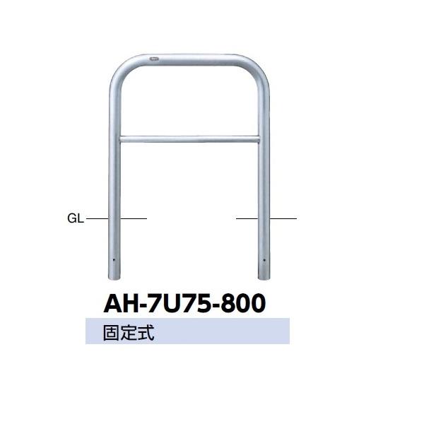 サンポール アーチ ステンレス製(H800) AH-7U75-800