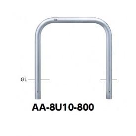サンポール アーチ ステンレス製(H800) AA-8U10-800