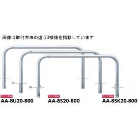 サンポール アーチ ステンレス製(H800) AA-8S20-800