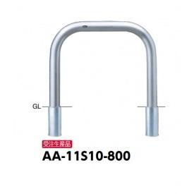 サンポール アーチ ステンレス製(H800) AA-11S10-800