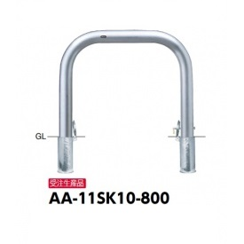サンポール アーチ ステンレス製(H800) AA-11SK10-800