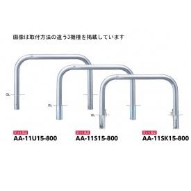 サンポール アーチ ステンレス製(H800) AA-11U15-800