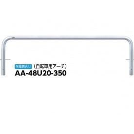 サンポール 自転車アーチ 固定式 ステンレス AA-48U20-350