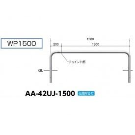 サンポール 自転車アーチ ジョイント式 AA-42UJ-1500